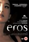 EROS - DVD - World Cinema Drama