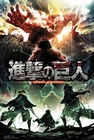 ATTACK ON TITAN POSTER SEASON 2 KEY ART