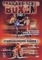 THAILÄNDISCHES BOXEN - BAND 3 - DVD - Sport